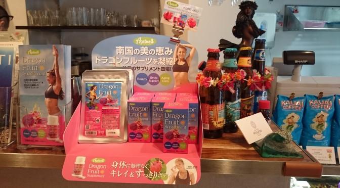 「Agetwell ドラゴンフルーツサプリメント」が実店舗での販売を開始!