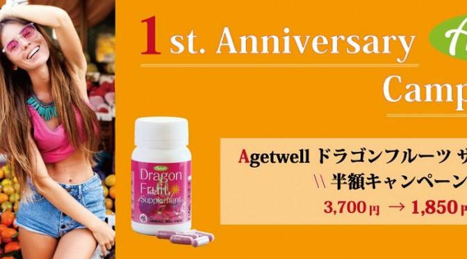 アゲル ドラゴンフルーツ サプリメント 一周年記念キャンペーン開催中!
