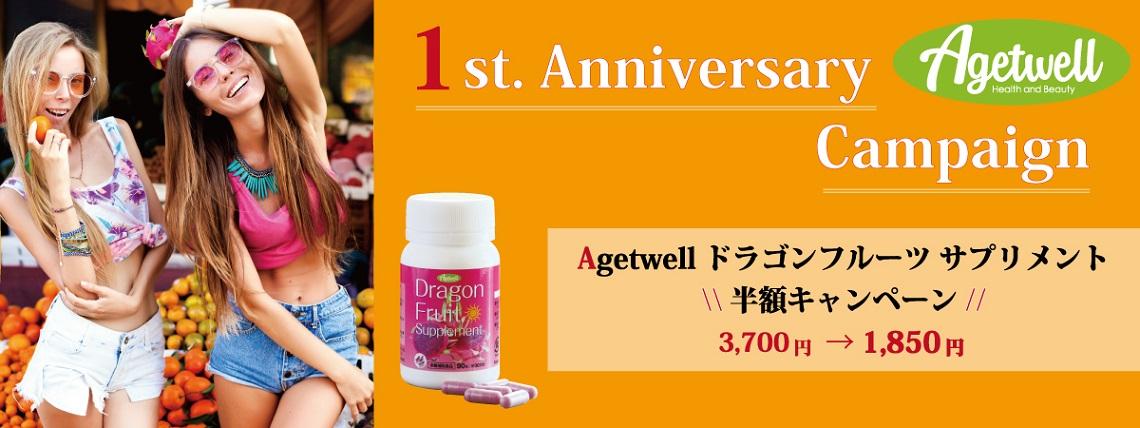 anniversary_df1