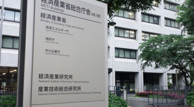 次亜塩素酸水について経済産業省が新型コロナウイルスに対する有効性を評価する検討委員会を開催。